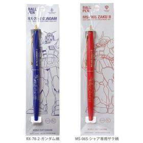 機動戦士ガンダム ボールペン 0.7mm 黒インク <2柄> S46384 [M便 1/1]