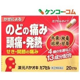 (第(2)類医薬品)漢元ハヤオキ カプセル ( 20カプセル )