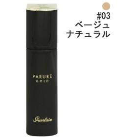 ゲラン GUERLAIN パリュール ゴールド フルイド #03 ベージュナチュラル 30ml 化粧品 コスメ PARURE GOLD #03 BEIGE NATUREL