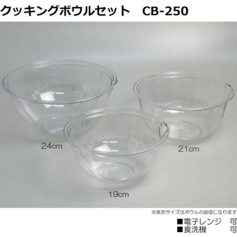 電子レンジ・食洗機対応! クッキングボウルセット (19cm・21cm・24cm 各1個) CB-250
