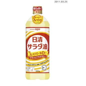 日清 サラダ油 1000g 1(代引き不可)