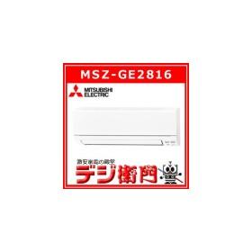 三菱電機 冷房能力2.8kW 冷暖房 エアコン 霧ヶ峰 MSZ-GE2816