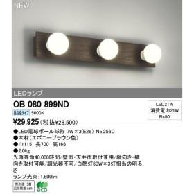 オーデリック ODELIC OB080899ND LEDブラケット