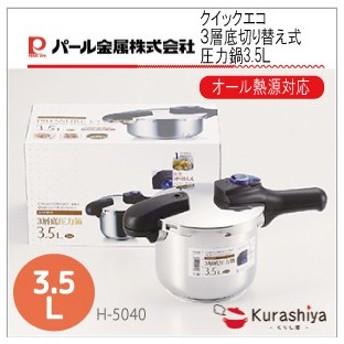 パール金属 IH対応 圧力鍋 クイックエコ 3.5L H-5040