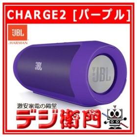 JBL ポータブルBluetoothスピーカー CHARGE2 パープル
