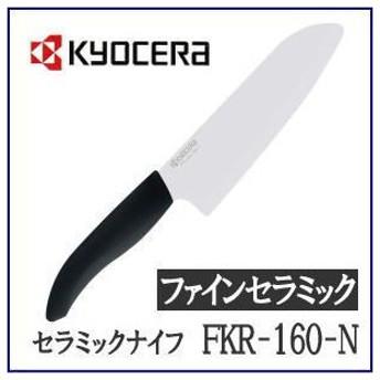 京セラ セラミックナイフ FKR-160-N 包丁 セラミック包丁 三徳包丁