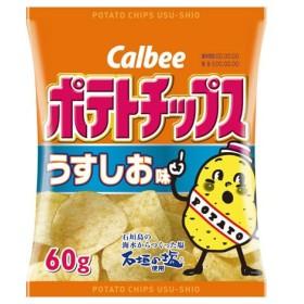 カルビー ポテトチップスうす塩 1袋