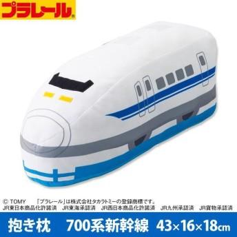 抱き枕 N700系新幹線 40×15×15cm ホワイト プラレールシリーズ 西川リビング 取寄品