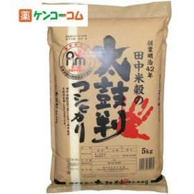 平成30年度産 長野県佐久産 太鼓判コシヒカリ ( 5kg )/ 田中米穀