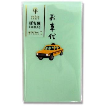 ペーパークラフト ぽち袋181 お車代 タクシー柄 3枚 25181006