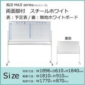 馬印 MAJI series(マジシリーズ)両面脚付 スチールホワイト 予定表/無地ホワイトボード W1896×D610×H1840mm MV36TDYN