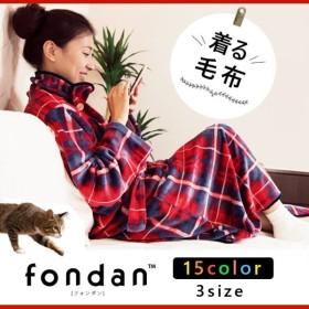 着る毛布 ルームウェア ガウン メンズ レディース 防寒 毛布 おしゃれ パジャマ ロング あったか 暖かい 部屋着 FDRM-054 fondan フォンダン