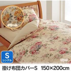 掛け布団カバー シングル 150×200cm ES39 2180-32036 西川リビング 新生活応援