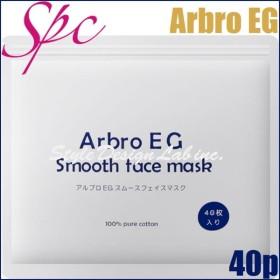 × ゆうパケット可 エスピーシー アルブロ EG スムースフェイスマスク 40枚