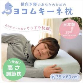 枕 まくら マクラ 横向き枕 低反発枕 日本製 横向き寝 高さ調整 調節 ヨコムキーネ まくら ピロケース付き