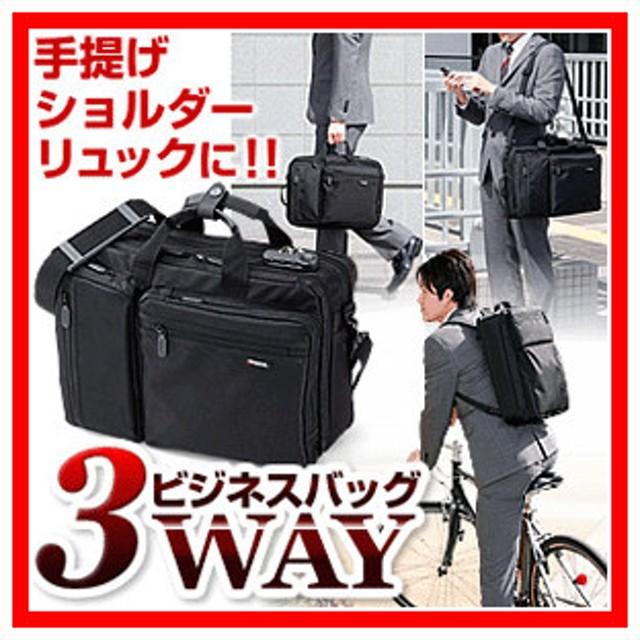 ビジネスバッグ メンズ 大容量 3way マチ拡張 リュック 軽量 通勤 出張 ビジネスリュック 鞄 カバン 3WAY PC対応 ビジネスバック
