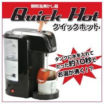 瞬間湯沸かし器 クイックホット ブラック WGQH885BK コーヒー カップラーメン 粉ミルク 調理