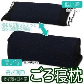 枕 まくら 高さ調節 ごろ寝枕 PGT-1842 新生活応援