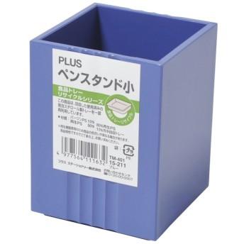 プラス(PLUS)食品トレーリサイクルシリーズ ペンスタンド 小 ブルー TM-401 15-211