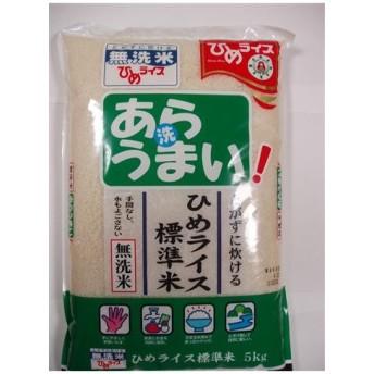米5kg ひめライス あらうまい標準米(国産)5kg |4908729020919|