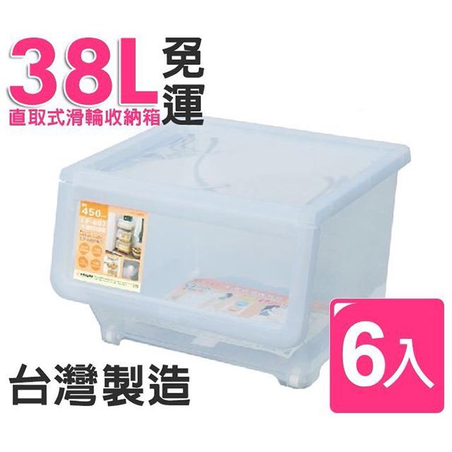 收納箱 【BPC002】KeyWay聯府38L方便透視直取式滑輪收納箱(6入)LF607 洋裝 整理箱 收納箱 收納女王