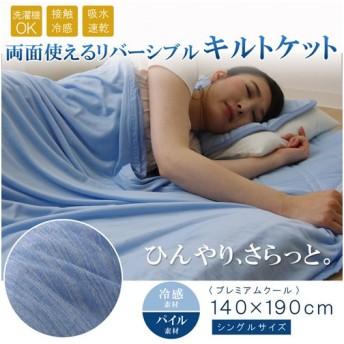 イケヒコ・コーポレーション ケット 接触冷感 『プレミアムクール』/1553209 約140×190cm