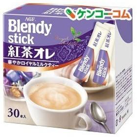 ブレンディ スティック 紅茶オレ ( 11g30本入 )/ ブレンディ(Blendy)