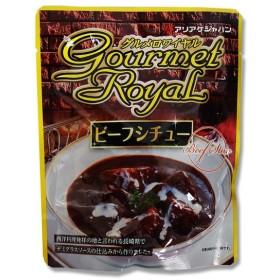 アリアケジャパン グルメロワイヤル 牛バラ肉のビーフシチュー 200g