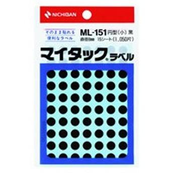 ニチバン/マイタックラベル円型黒 直径8mm70片15シート/ML-1516