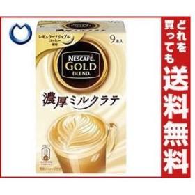 【送料無料】ネスレ日本 ネスカフェ ゴールドブレンド 濃厚ミルクラテ (8g×7P)×24箱入