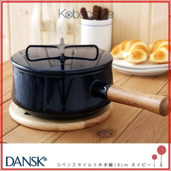 DANSK(ダンスク) 833290N コベンスタイルII片手鍋18cm ネイビー