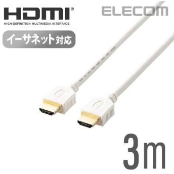 エレコム イーサネット対応 HIGH SPEED HDMIケーブル ホワイト 3.0m┃DH-HD14ER30WH