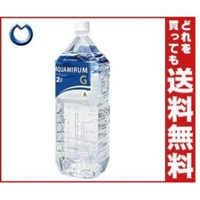 【送料無料】ファイテン アクアミルムG 2Lペットボトル×6本入