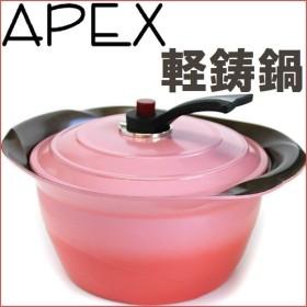 宅配便 送料無料 アペックス 軽鋳鍋 IH対応/直火対応かるい鍋