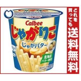 【送料無料】カルビー じゃがりこ じゃがバター 58g×12個入