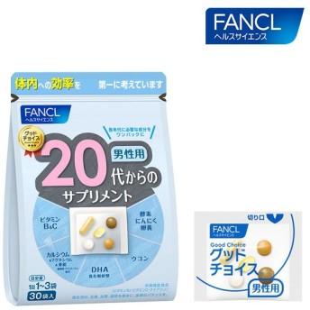 20代からのサプリメント 男性用 10〜30日分 【ファンケル 公式】
