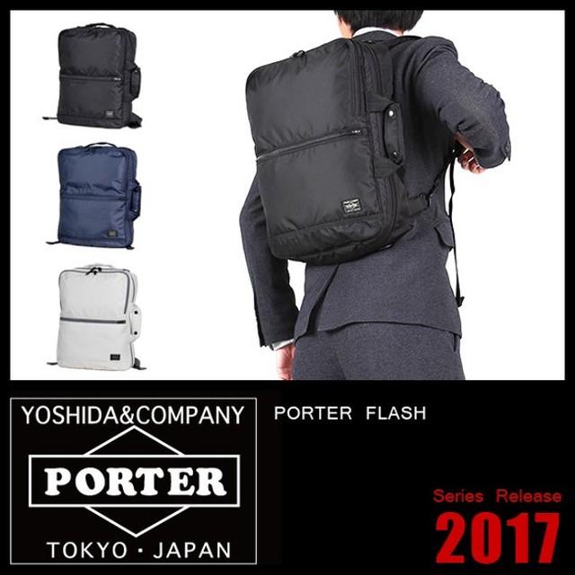 最大+23%|吉田カバン ポーター  フラッシュ ビジネスバッグ 3WAY ビジネスリュック メンズ B4 PORTER 689-05936