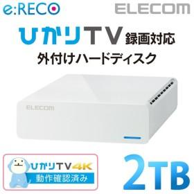 エレコム ひかりTV 録画用 外付けハードディスク USB3.0対応 外付けHDD ホワイト 2TB┃ELD-ERH020UWH