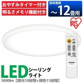 LEDシーリングライト 12畳 調色  5000lm CL12DL-FEIII アイリスオーヤマ ★在庫処分特価★