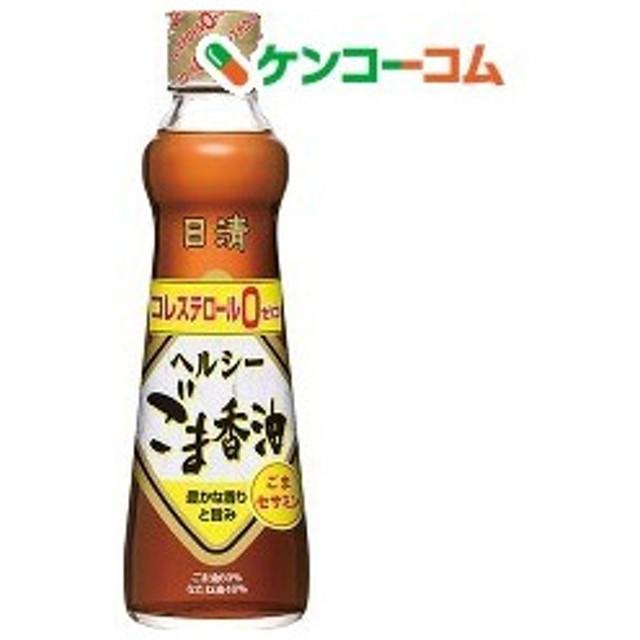 日清 ヘルシーごま香油 ( 250g )