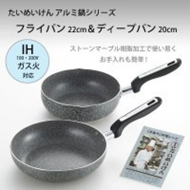 たいめいけん IH対応アルミ鍋シリーズ フライパン22cm&ディープパン20cm TM-114