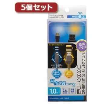 5個セット ミヨシ 絶対挿し間違えないmicroUSBケーブル 1.0m 黒 USB-RR210/BKX5