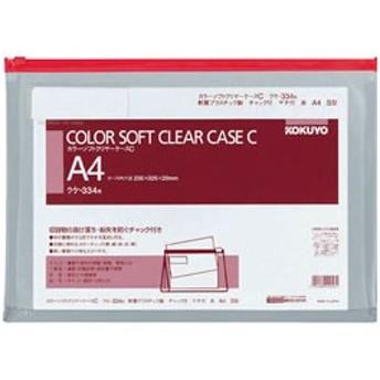 コクヨ/カラーソフトクリヤーケースC〈マチ付き〉 A4 赤/クケ-334R