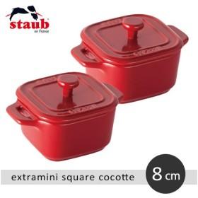 ストウブ staub エクストラミニ スクエアココット 2個セット チェリー 40511-098 RSTC903