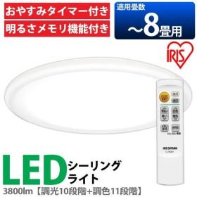 LEDシーリングライト 8畳 調色  3800lm CL8DL-FEIII アイリスオーヤマ ★在庫処分特価★
