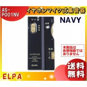 「送料無料」朝日電器 イヤホンマイク式集音器 イヤリス AS-P001NV ネイビー 音量調整 軽量 薄型 ASP001NV