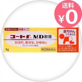 コートfMD軟膏 5g (新パッケージ) 5個セットなら1個あたり656円  指定第2類医薬品