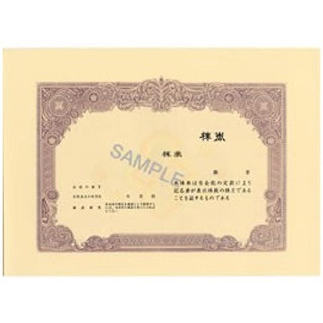 日本法令/株券 B5 紫 裏面あり 10枚入/株券2(新)