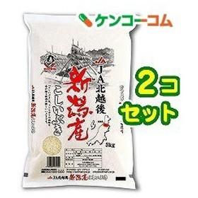 平成30年度産 おくさま印 新潟県産こしいぶき ( 5kg2コセット )/ おくさま印