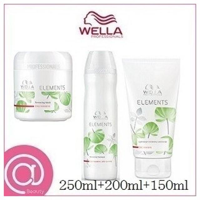 (セット)WELLA ウエラ エレメンツ シャンプー+コンディショナー+マスク (250ml・200ml・150ml)  順次リニューアル品となります。